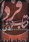 مجموعه اندیشمندان ایران و اسلام- انفاس رحمانی بر حکمت یمانی(مروری بر زندگی و آثار میرداماد)