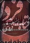 مجموعه اندیشمندان ایران و اسلام- در سایه خورشید(مروری بر زندگی و آثار غزالی توسی)