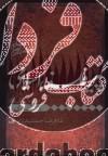 مجموعه اندیشمندان ایران و اسلام- پیر فلسفه اسلامی(مروری بر زندگی و آثار کندی)