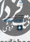 طراحی و بهره برداری شبکه آب با WaterGEMS