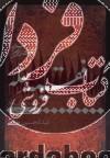 مجموعه اندیشمندان ایران و اسلام- فقیه حله(مروری بر زندگی و آثار علامه حلی)