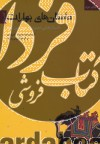 داستان های بهارات (داستان هایی معنوی از سرزمین هند)،(کتاب اول)