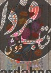 قرآن (کلام الله مجید)