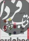 دی وی دی آشنایی با موسیقی 7 (هارمونی:آکورد و روش ساخت تم)