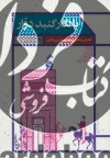 یادگار گنبد دوار (تلخیص و تحلیلی از خسرو و شیرین نظامی)