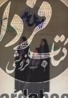 ژورنال چادر (رمضان 91)