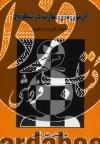 آزمون های مهارت در شطرنج (سنجش قدرت ترکیبی)