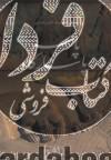 معرفی مجموعه آثار باستانی (پارسه،پاسارگاد)