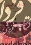پژوهش های جهان باستان11 (انسان و کیهان در ایران باستان)