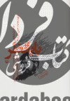 خاطرات187 (بابانظر (خاطرات شفاهی شهید محمدحسن نظرنژاد))