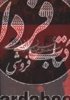 سیمای هنرمندان ایران10
