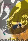 ایران را عزیز بداریم 1 (با من آشنا شو!با من دوست شو!)،(ایران و معدن های آن)