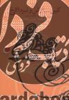 قصه های شب یلدا 4 (کین سیاوش و نبرد 11 رخ)،(بازنویسی از شاهنامه)