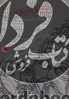 قصه های شب یلدا10 (روزگار شیرین)،(برگرفته از خسرو و شیرین)