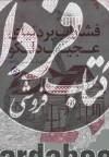 داستان ایرانی 6 (فشار آب بر دنیای عجیب دلکو)