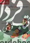 پیک آدینه (مجموعه دروس اول ابتدایی)،(فارسی،ریاضی،علوم)