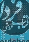 اگزیستانسیالیسم و ادبیات معاصر ایران
