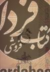 سالنامه چاپ سنگی 1393