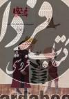 مجموعه داستان های شاهنامه 4 (جلدهای 17تا23)