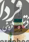 طلیعه تجدد در شعر فارسی