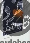 سوکنامه (مرثیه های منظوم)،(بخش نخست از 1340تا345 هجری قمری)