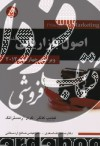 اصول بازاریابی جلد دوم 2012