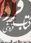 از ایران چه می دانم؟(تاریخ ایران در یک نگاه)