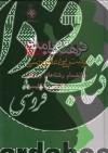 فرهنگ بامداد تربیت بدنی و علوم ورزشی فارسی-انگلیسی