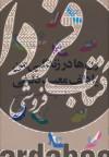 رمان ایرانی 5 (زن ها در زندگی من یا دلف معبد دلفی)