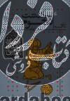 سرگذشت نجوم در ایران