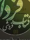 درسهایی از اصول استنباط در حقوق اسلامی