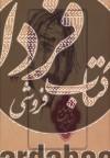 سالنامه اشارات حسین پناهی 1393