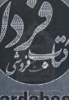 منظومه های عاشقانه ی ادبیات فارسی10 (هفت منظر)