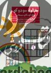 جداول سودوکو، برای کودکان دبستانی- تمرینات مداد، کاغذی هدفمند