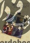 حماسهی کرپسلی- مجموعه 4 جلدی/ قابدار