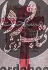 شالوده ی مسیحیت (از پیدایش تا گسترش)