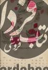 تقویم دیواری پارچه ای بزرگ ایلناز 1393