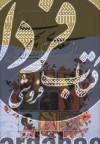 سیر و سفری در گلستان ادب پارسی (از سعدی تا سپهری)