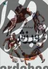 فرهنگ نامه طلایی ورزش (یک مرجع اطلاعاتی معتبر همراه با عکس ها و تصاویر ارزشمند)