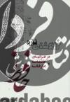 گلگشتی تازه در غزلهای عاشقانه و عارفانه حافظ