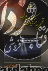 تجربه نزدیک به مرگ و نگاه دین اسلام به آن
