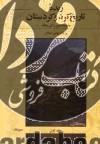 زبده تاریخ کرد و کردستان (2جلدی)