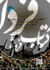 انگلیسی کاربردی برای دانشجویان جامعهشناسی اسلامی
