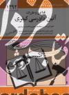 قوانین و مقررات آئین دادرسی کیفری 90
