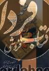 محمد پیغمبری که از نو باید شناخت