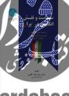 سیاست و نقش انگلیس در ایران از نهضت ملی شدن نفت تا پیروزی انقلاب اسلامی (1330-1357)