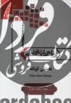 ترجمه و راهنما داستان کوتاه