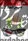 تحولات بخشهاي اقتصاد ايران