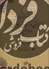 تاریخ کهن و معاصر ایران زمین 12(ایران در زمان رهبری امام خمینی)