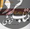 گنجینه طلایی اندیشه اسلامی 1
